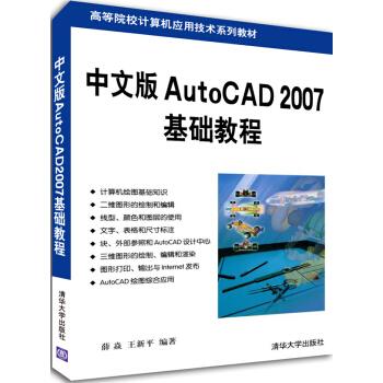 中文版AutoCAD 2007基础教程/高等院校计算机应用技术系列教材 pdf epub mobi 下载