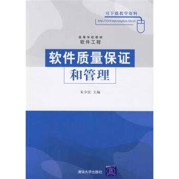 高等学校教材·软件工程:软件质量保证和管理
