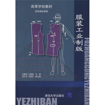 高等学校教材:服装工业制版 pdf epub mobi 下载