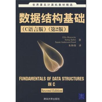 世界著名计算机教材精选:数据结构基础(C语言版)(第2版) [FUNDAMENTALS OF DATA STRUCTURES IN C Second Edition] pdf epub mobi 下载