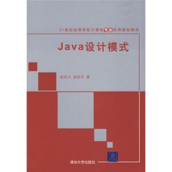 Java设计模式/21世纪高等学校计算机专业实用规划教材 pdf epub mobi 下载