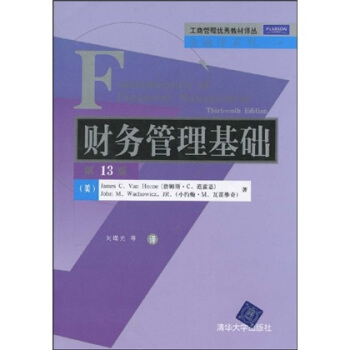 工商管理优秀教材译丛·金融学系列:财务管理基础(第13版) [Fundamentals of Financial Management,13e] pdf epub mobi 下载