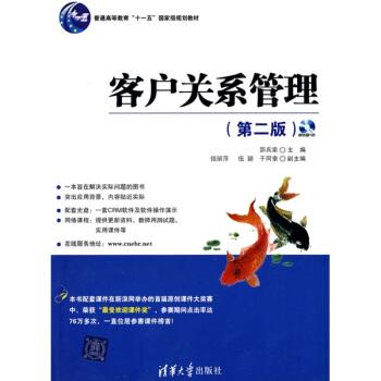 """客户关系管理(第2版)(附CD-ROM光盘1张)/普通高等教育""""十一五""""国家级规划教材 pdf epub mobi 下载"""