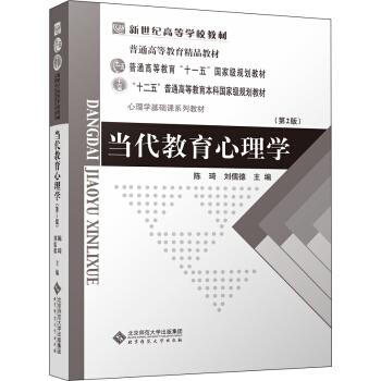 """当代教育心理学(第2版)/普通高等教育""""十一五""""国家级规划教材 下载 mobi epub pdf txt"""