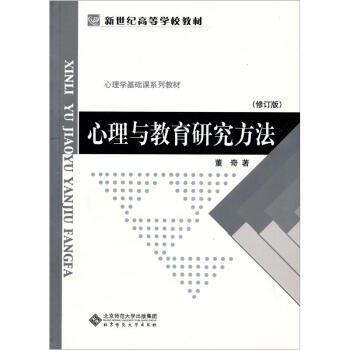 心理学基础教材·新世纪高等学校教材:心理与教育研究方法(修订版) 下载 mobi epub pdf txt