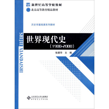 新世纪高等学校教材·历史学基础课系列教材:世界现代史(1900-2000) pdf epub mobi 下载