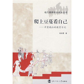 幼儿教师专业成长丛书·爬上豆蔓看自己:辛黛瑞拉的教育日记 pdf epub mobi 下载