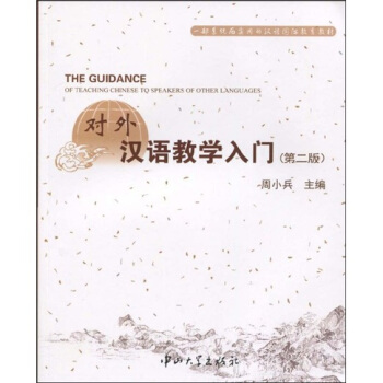 一部系统而实用的汉语国际教育教材:对外汉语教学入门(第2版) pdf epub mobi 下载