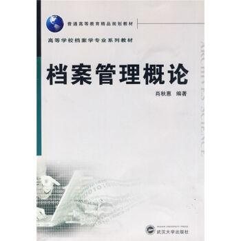 普通高等教育精品规划教材:档案管理概论 pdf epub mobi 下载