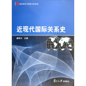 国际政治关系系列教材:近现代国际关系史 pdf epub mobi 下载