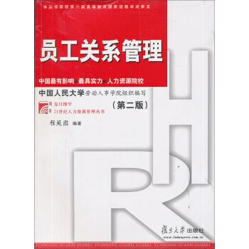 员工关系管理(第2版) pdf epub mobi 下载