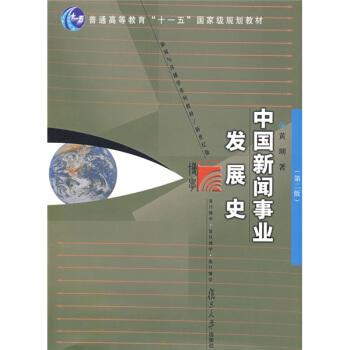新闻与传播学系列教材:中国新闻事业发展史 pdf epub mobi 下载