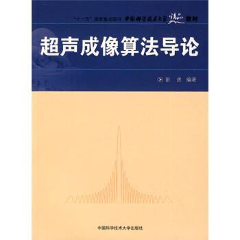 中国科学技术大学精品教材:超声成像算法导论 pdf epub mobi 下载