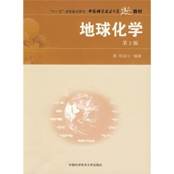 """""""十一五""""国家重点图书,中国科学技术大学精品教材:地球化学 pdf epub mobi 下载"""