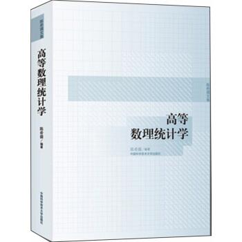 陈希孺文集:高等数理统计学 pdf epub mobi 下载