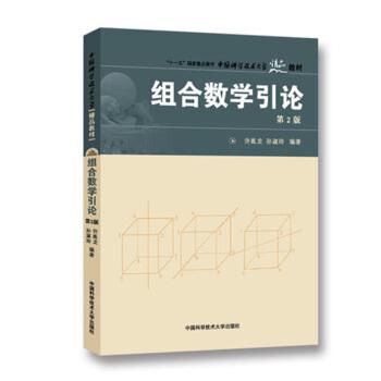 中国科学技术大学精品教材:组合数学引论(第2版) pdf epub mobi 下载