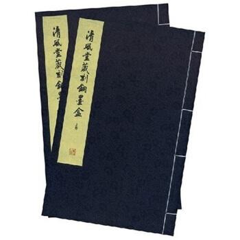 清风堂藏刻铜墨盒(上下) pdf epub mobi 下载