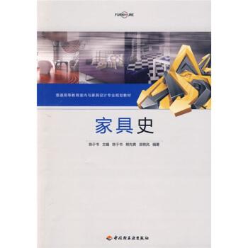 普通高等教育室内与家具设计专业规划教材:家具史 pdf epub mobi 下载
