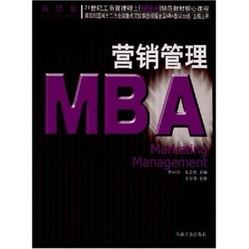 21世纪工商管理硕士〈MBA〉规范教材核心课程:营销管理 pdf epub mobi 下载