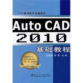 CAD系列软件基础教程:Auto CAD2010基础教程 pdf epub mobi 下载