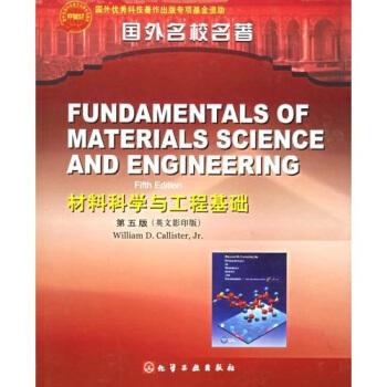 材料科学与工程基础(第5版)(英文影印版) pdf epub mobi 下载