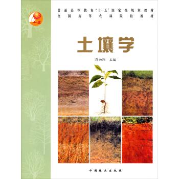 """普通高等教育""""十五""""国家级规划教材·全国高等农林院校教材:土壤学 pdf epub mobi 下载"""