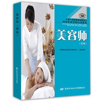 美容师 高级 国家职业资格培训教程·专用于国家职业技能鉴定 pdf epub mobi 下载