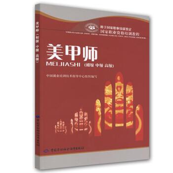 美甲师(初级中级高级)国家职业资格培训教程 pdf epub mobi 下载