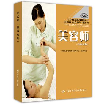 美容师 高级技师 国家职业资格培训教程·专用于国家职业技能鉴定 pdf epub mobi 下载