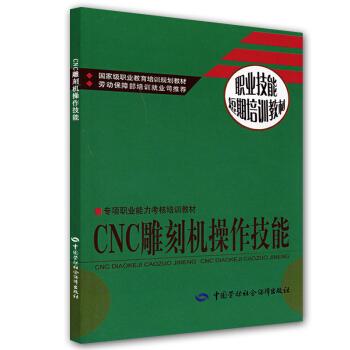 CNC雕刻机操作技能 pdf epub mobi 下载