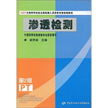 NDT全国特种设备无损检测人员资格考核统编教材:渗透检测(第2版) pdf epub mobi 下载