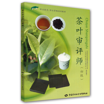 1+X职业技术职业资格培训教材:茶叶审评师(初级) pdf epub mobi 下载