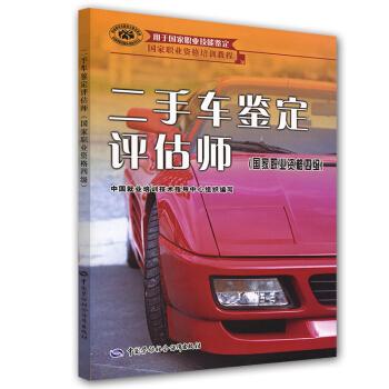 国家职业资格培训教程:二手车鉴定评估师(国家职业资格4级) pdf epub mobi 下载