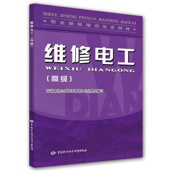 职业技能培训鉴定教材:维修电工(高级) pdf epub mobi 下载