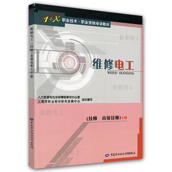 1+X职业技术·职业资格培训教材:维修电工(技师高级技师)(下) pdf epub mobi 下载