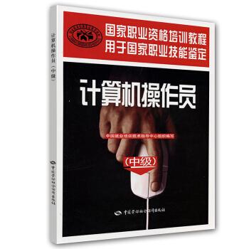 国家职业资格培训教程:计算机操作员(中级) pdf epub mobi 下载