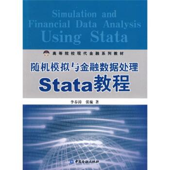 高等院校现代金融系列材·随机模拟与金融数据处理Stata教程 pdf epub mobi 下载