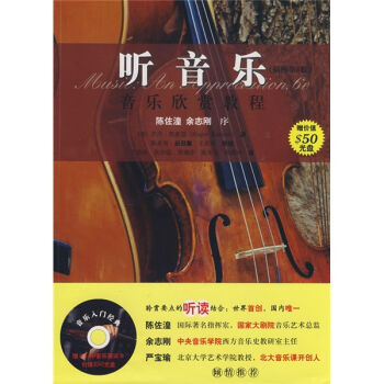 大学堂·听音乐音乐欣赏教程(附光盘1张) pdf epub mobi 下载