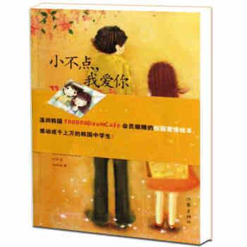 韩国青春文学