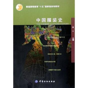 中国服装史 pdf epub mobi 下载