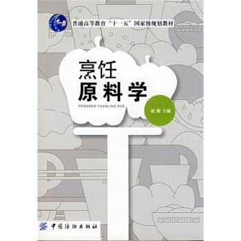 烹饪原料学 pdf epub mobi 下载