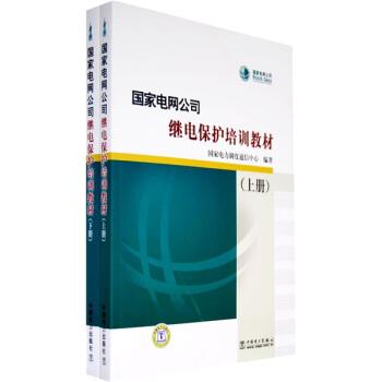 国家电网公司继电保护培训教材(上下) pdf epub mobi 下载
