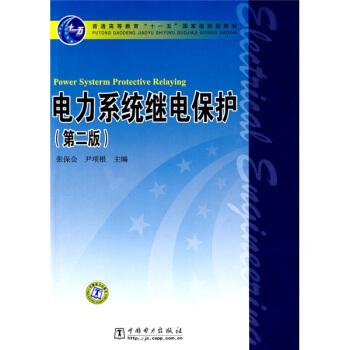 电力系统继电保护(第2版) [已出新印次,见京东编码:12351462] pdf epub mobi 下载