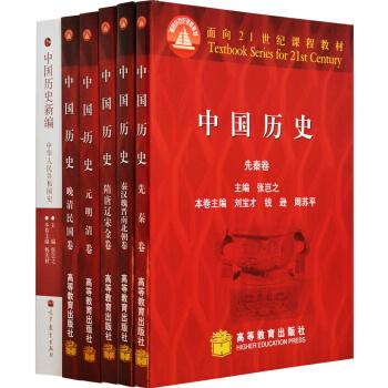 包邮 中国历史张岂之全套6册 高等教育出版社 中华人民共和国史 6本 pdf epub mobi 下载