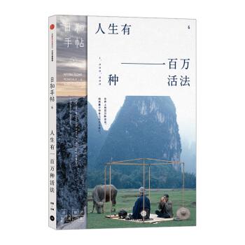 【中信书店】日和手帖006:人生有一百万种活法 下载 mobi epub pdf txt