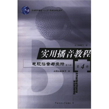 """普通高等教育""""十一五""""国家级规划教材·实用播音教程:电视播音与主持4 pdf epub mobi 下载"""