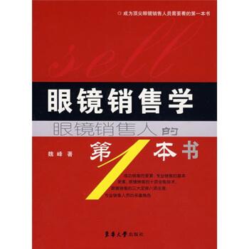 眼镜销售学:眼镜销售人的第1本书 pdf epub mobi 下载