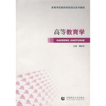 高等学校教师岗前培训系列教材:高等教育学 pdf epub mobi 下载