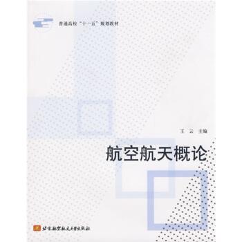 普通高校十一五规划教材:航空航天概论 pdf epub mobi 下载