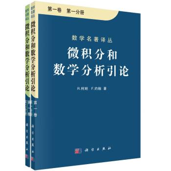 微积分和数学分析引论(套装共2册) pdf epub mobi 下载